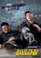 Midnight Runners (Chungnyeongyungchal)