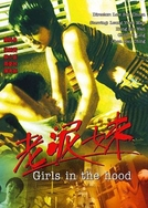 Girls in the Hood (Lao ni mei)