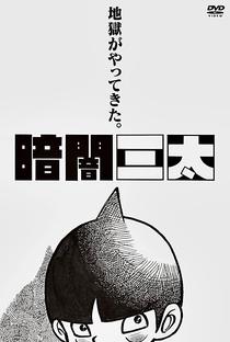 Kurayami Santa - Poster / Capa / Cartaz - Oficial 2