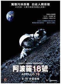 Apollo 18 - A Missão Proibida - Poster / Capa / Cartaz - Oficial 5