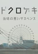 Dokurogeki (Dokurogeki)
