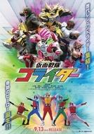 Kamen Sentai Gorider (Kamen Sentai Gorider)