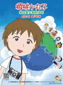 Chibi Maruko Chan - A Boy from Italy - Poster / Capa / Cartaz - Oficial 15