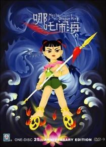 Naia Contra o Rei dos Dragões - Poster / Capa / Cartaz - Oficial 5