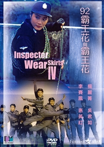 The Inspector Wears Skirts 4 - Poster / Capa / Cartaz - Oficial 3