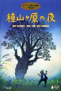 Taneyamagahara no Yoru - Poster / Capa / Cartaz - Oficial 1