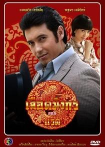 "Mafia Luerd Mungkorn Series Four: ""Raed"" - Poster / Capa / Cartaz - Oficial 1"