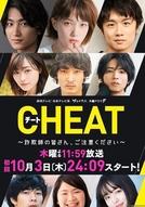 Cheat (Chito: Sagishi no Minasan, Gochui Kudasai)