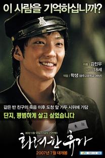May 18 - Poster / Capa / Cartaz - Oficial 4