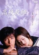 High School Teacher 2003 (Kou Kou Kyoushi / 高校教師)