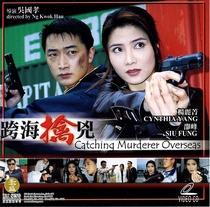 Catching Murderer Overseas - Poster / Capa / Cartaz - Oficial 1