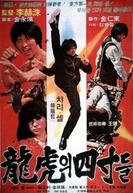 O Super Kickboxer (Yonghoui Sachondeul)