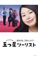 Itsutsu Boshi Tourist ( 五つ星ツーリスト〜最高の旅、ご案内します!!〜)