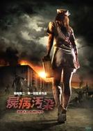 Zombrex: Dead Rising Sun  (Shibyo Osen Dead Rising)