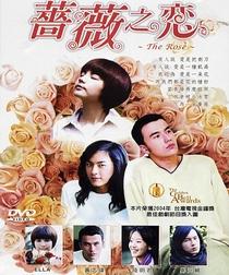 The Rose - Poster / Capa / Cartaz - Oficial 3