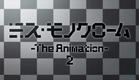 ミス・モノクローム -The Animation- 2 オープンニング映像 「Black or White?」