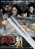 A  Espada Sem Sombra (Muyeong Geom)