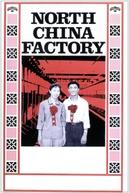 North China Factory (North China Factory)