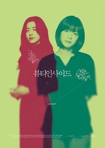 The Beauty Inside - Poster / Capa / Cartaz - Oficial 9