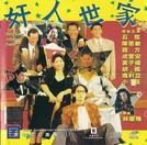 Hong Kong Adam's Family (Jian ren shi jia)