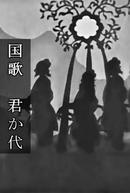 Kokka Kimigayo (国歌 君か代)