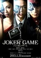 Joker Game (ジョーカー・ゲーム)