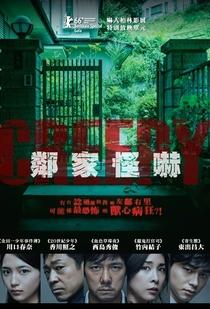 Creepy - Poster / Capa / Cartaz - Oficial 4