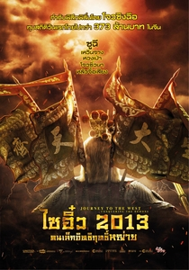 Journey to the West: Conquering the Demons - Poster / Capa / Cartaz - Oficial 8