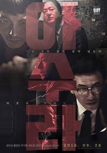 Asura: The City of Madness - Poster / Capa / Cartaz - Oficial 4