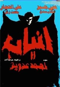 Anyab - Poster / Capa / Cartaz - Oficial 1