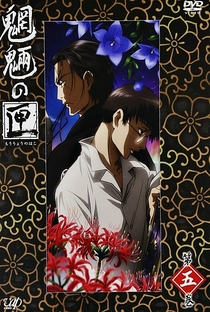 Mouryou no Hako - Poster / Capa / Cartaz - Oficial 4