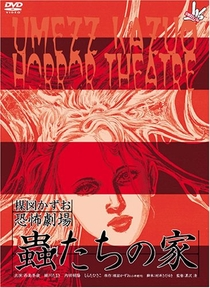Kazuo Umezu's Horror Theater: Bug's House - Poster / Capa / Cartaz - Oficial 5