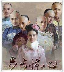 Bu Bu Xin Jing Xin - Poster / Capa / Cartaz - Oficial 2