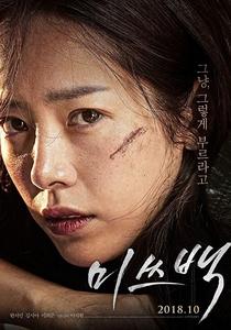 Miss Baek - Poster / Capa / Cartaz - Oficial 3