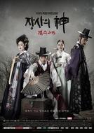 The Merchant: Gaekju 2015 (Jangsaui Sin - Gaekju 2015)