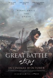 A grande batalha - Poster / Capa / Cartaz - Oficial 2