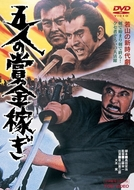 The Fort of Death (Gonin no shokin kasegi)