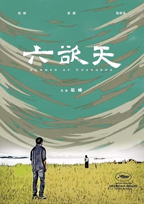 Summer of Changsha - Poster / Capa / Cartaz - Oficial 2