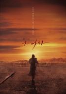 Meu País: A Nova Era (1ª Temporada) (나의 나라)