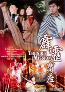 Thunder Mission (Pi li bao zuo)