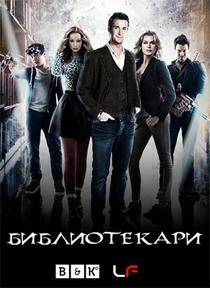 Os Bibliotecários (1ª Temporada) - Poster / Capa / Cartaz - Oficial 5