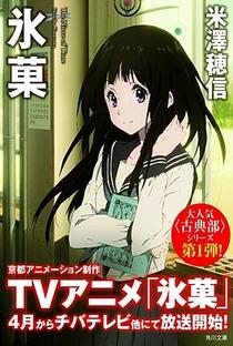 Hyouka - Poster / Capa / Cartaz - Oficial 23