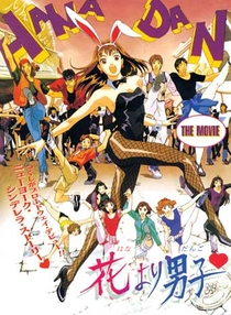 Hana Yori Dango: O Filme - Poster / Capa / Cartaz - Oficial 1