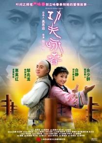 Kung Fu Wing Chun - Poster / Capa / Cartaz - Oficial 1