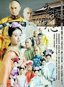 Bu Bu Xin Jing Xin - Poster / Capa / Cartaz - Oficial 1