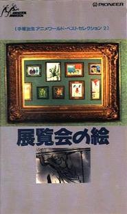 Tenrankai no E - Poster / Capa / Cartaz - Oficial 1