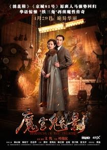 Phantom of the Theatre - Poster / Capa / Cartaz - Oficial 7