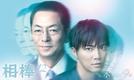 Aibou: Season 12 (相棒シーズン12)