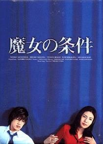 Majo no Jouken - Poster / Capa / Cartaz - Oficial 1