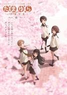 Tamayura: Sotsugyou Shashin Part 4 - Ashita (Tamayura: Sotsugyou Shashin Part 4 - Ashita)